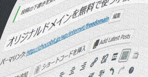 chocobit.jp